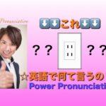 パワー 英語発音 180