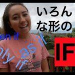 ハッピー英会話レッスン#166 もっと深くIF/Even if, as if, if only