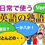 日常で使える英語の熟語 「何曜日?、今日の日付は?」Ver.3
