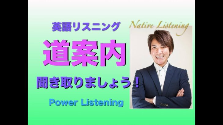 パワー 英語 リスニング 85