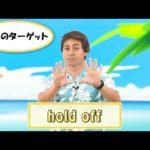 英会話ワンポイントレッスン 第47回 「hold off」 By ECC