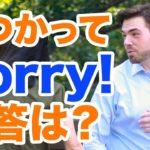 ぶつかって「sorry」と言われたら、なんて返せばいい?|IU-Connect英会話 #155