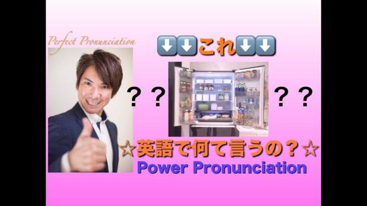 パワー 英語発音 183