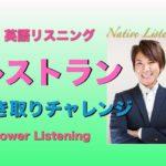 パワー 英語リスニング 61