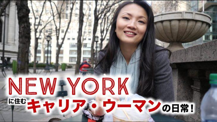 ニューヨークに住むキャリア・ウーマンの日常!// Life of a career woman in NYC(#418〕