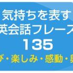 気持ちを表す英会話フレーズ135(喜び・感動)日本語→英語音声付