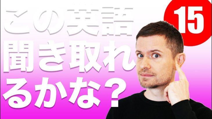 英語 発音 英語 リスニング:この英語、聴こえますか?(#15)