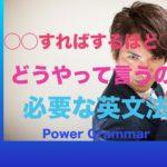 パワー 英文法 24