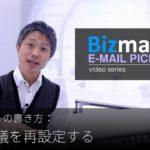 英語メールの書き方:「電話会議を再設定する」Bizmates E-mail Picks 66