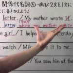 【中3 英語】  中3-16  関係代名詞⑤ ・ 再び2文を1文にする編