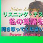 パワー 英語リスニング 37
