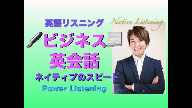 パワー 英語 リスニング 96