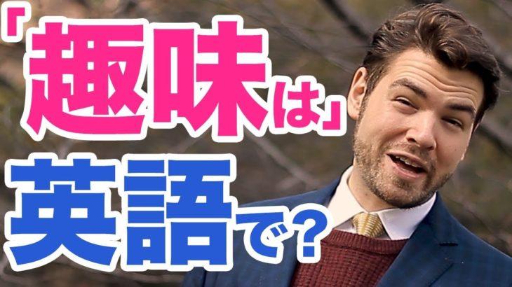 「趣味はなんですか?」って英語だとおかしい!?ネイティブにより、自然な言い方を学ぶ  IU-Connect英会話  #169