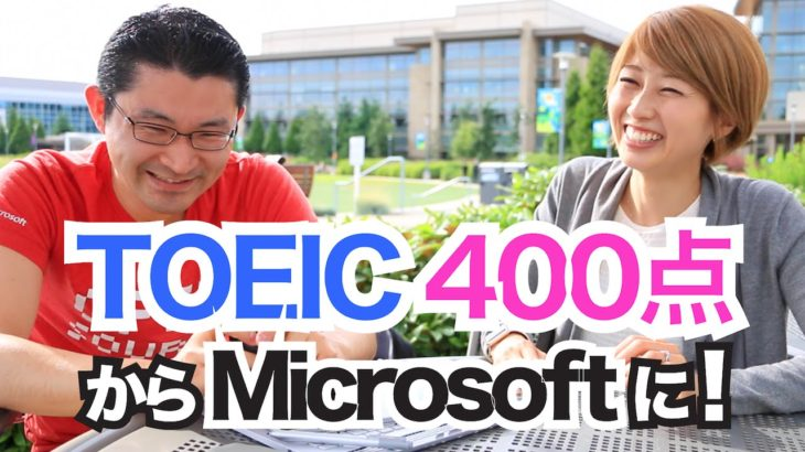 TOEIC400点からMicrosoftの本社で働くようになった石坂誠さんにインタビュー!〔#466〕