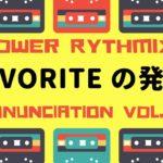 パワー・リズミックス発音 8