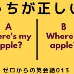 どっちが正しい英語?ゼロからの英会話-ZE-013