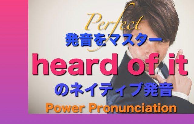 パワー 英語発音 106