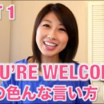 You're welcome! の色んな言い方☆ Part 1〔# 276〕