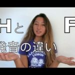 ハッピー英会話レッスン#134 HとFの発音の違いを知るwith  英会話リンゲージ