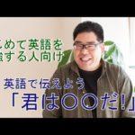 中1英語で伝えよう・Be動詞編2【はじめて英語を勉強する人向け】