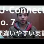【間違い やすい 英語 7】 Job, Work, Career などの 使い分け 英単語 IU-Connect #007