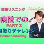 パワー 英語 リスニング 84