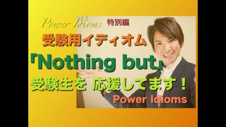 パワー イディオム 受験英語 熟語 慣用句 Power Idioms SP ver. 3