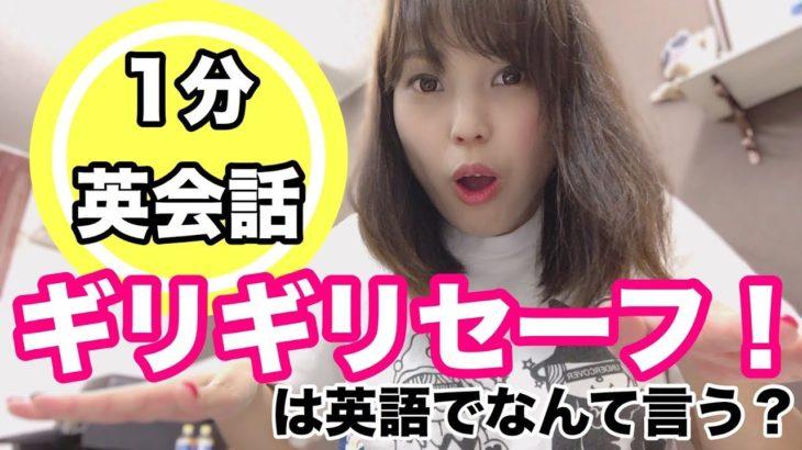 【プラスワン英語法】1分動画「かろうじて、危機一髪」