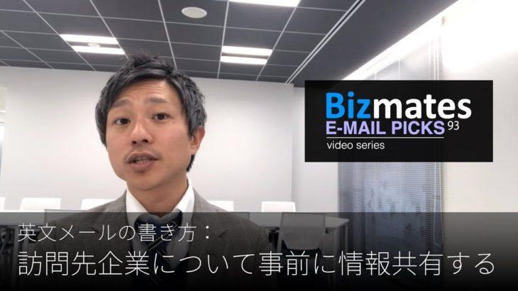 英語メールの書き方:「訪問先企業について事前に情報共有する」 Bizmates E-mail Picks 93