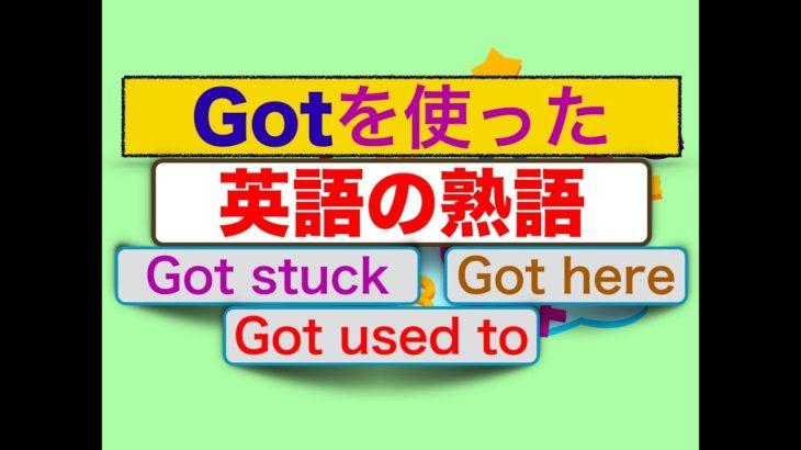 Gotを使った英語の熟語と簡単フレーズ<英会話のスピーキング、リスニング、意味と使い方が身につく>(今すぐに)
