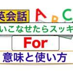 使いこなせたらスッキリする英語の『For』意味と使い方