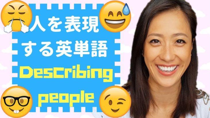 ネイティブがよく使う「人を表現する」英単語!