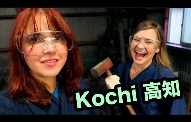 Exploring Deep Kochi with Sharla! アウトドアとアドベンチャー体験 in 高知!