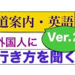外国人に道の案内を尋ねるフレーズが身につくLesson Ver.2