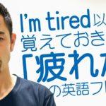 「I'm tired」の言い回しにバリエーションを【#157】