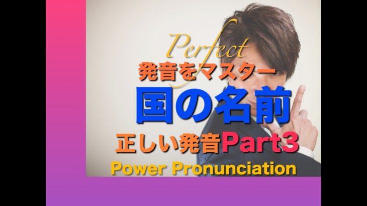 パワー 英語発音 109