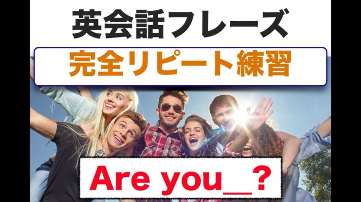 英会話フレーズ 完全リピート練習 『Are you___?』