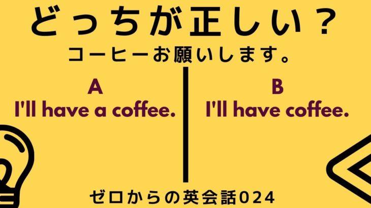 どっちが正しい英語?ゼロからの英会話-ZE024