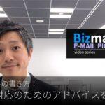 英語メールの書き方:「異文化対応のためのアドバイスをもらう」Bizmates E-mail Picks 97