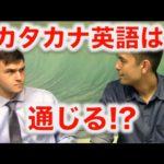 アメリカ人にカタカナ英語が通じるか実験!(前半)Katakana English Challenge!【#28】