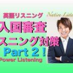パワー 英語リスニング 72