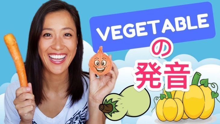 「vegetable 」英語のキレイな発音!
