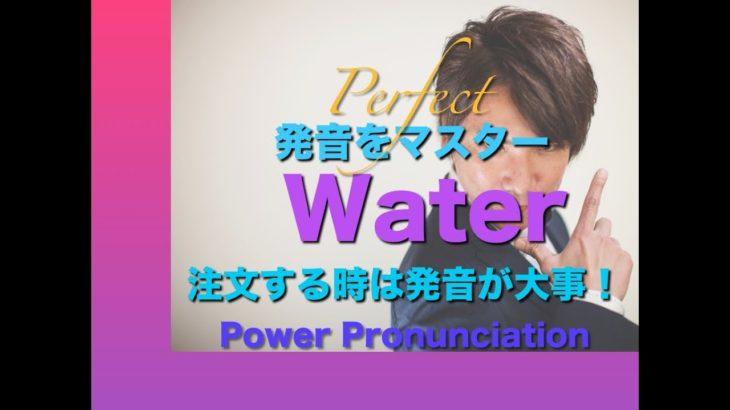 パワー 英語発音 138