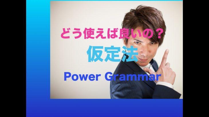 パワー 英文法 12