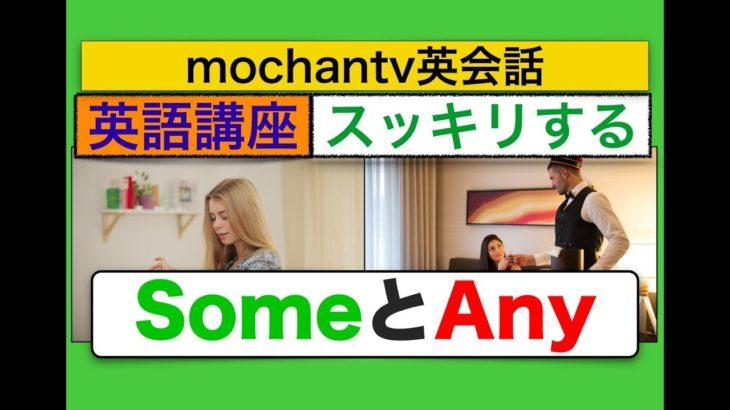 SomeとAnyの意味と使い分け方『使いこなせるとスッキリする英語講座』(英会話の練習動画)