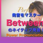 パワー 英語発音 133
