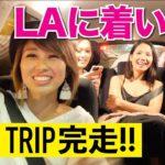 LIVE) アメリカ横断完走!LAに到着!We made it to L.A!〔#602〕【????????横断の旅 65】