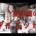ハッピー英会話レッスン154(友達とスナックタイム:ダイエットとは?)with  英会話リンゲージ