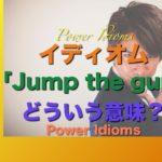 パワー イディオム 英語 慣用句 Power Idioms 18