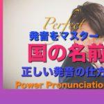 パワー 英語発音 107